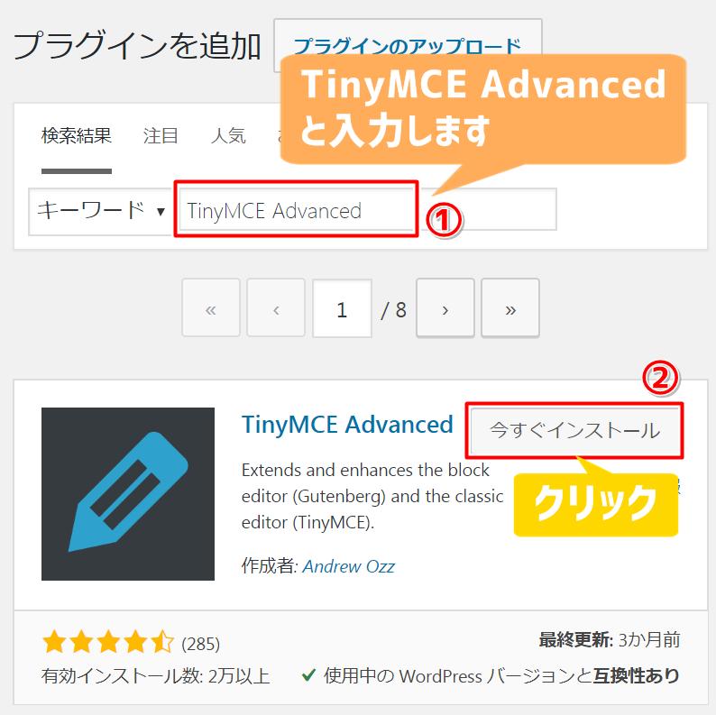 検索窓に『TinyMCE Advanced』と入力し、『今すぐインストール』をクリックする図