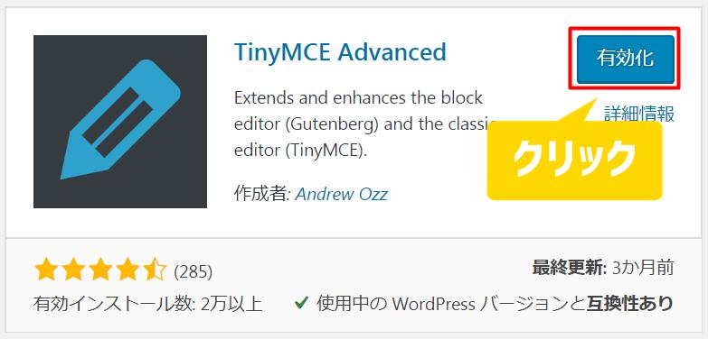 TinyMCE Advancedの『有効化』をクリックする図