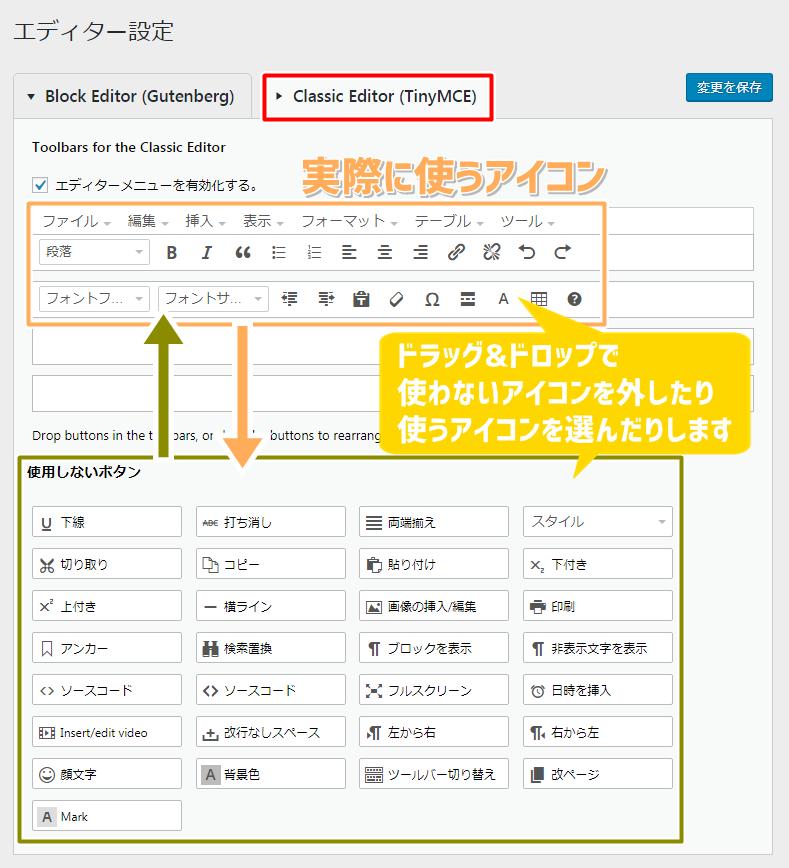 『Classic Editor』のタブをクリックし、TinyMCE Advanvedのカスタマイズする方法を図解