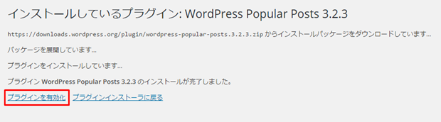WordPress Popular Posts 1-2