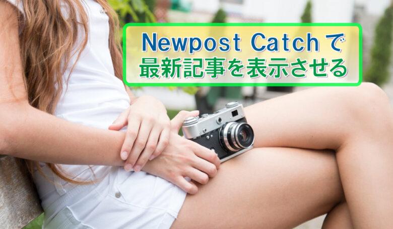 Newpost Catch、最新、記事、表示