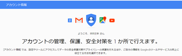 Googleアカウント 1-4