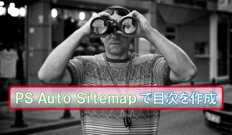 PS Auto Sitemap、目次、作ろう