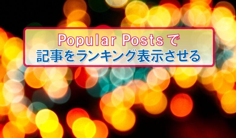Popular Posts、記事、ランキング、表示