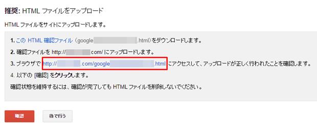 Googleウェブマスターツール 3-1