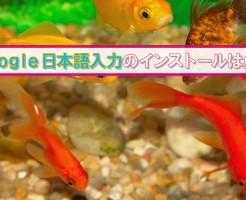 Google、日本語入力、インストール