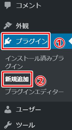 WordPress管理画面・左のメニューから『プラグイン→新規追加』へと進む図