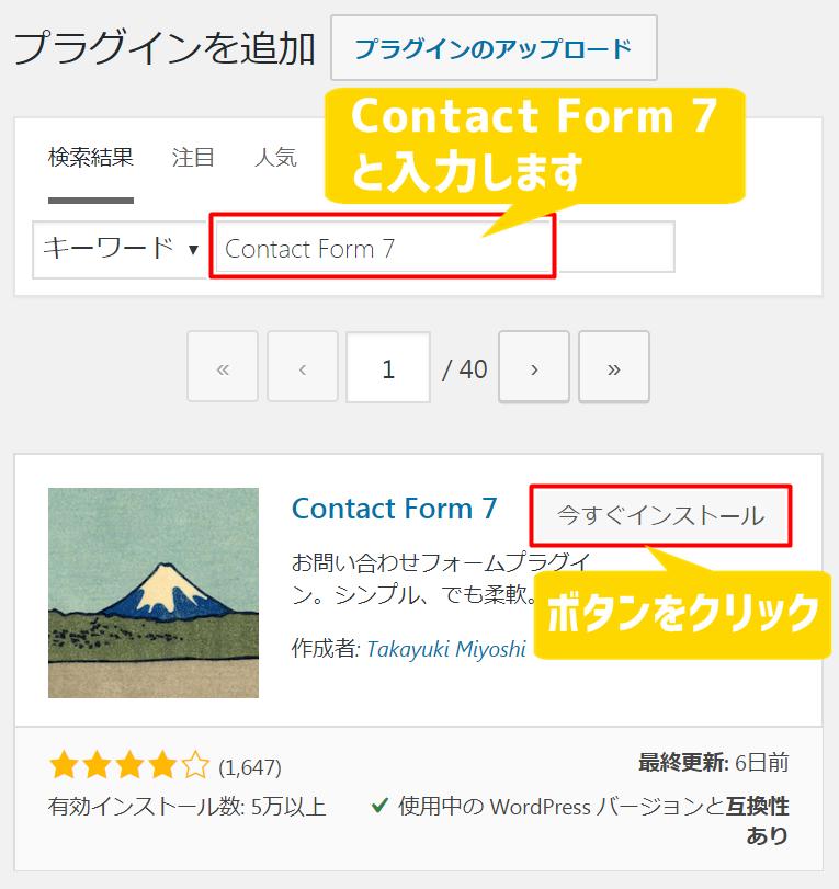 プラグインの新規追加ページから『Contact Form 7』と検索し、『いますぐインストール』ボタンをクリックする図