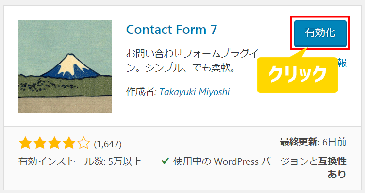 contact form 7の有効化をクリックする図