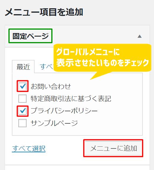 左の固定ページから「お問い合わせ」と「プライバシーポリシー」にチェックを入れて、『メニューに追加』をクリックする図
