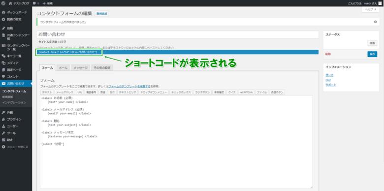 Contact Form 7解説画像-07