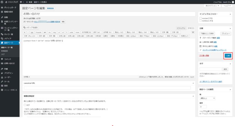 Contact Form 7解説画像-12