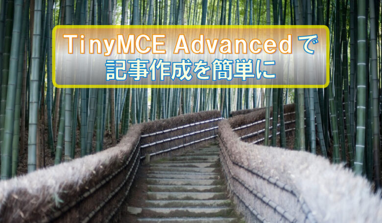 TinyMCE Advanced、記事作成、簡単