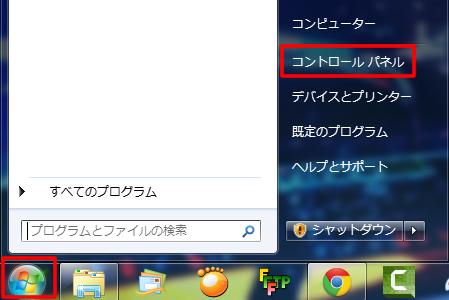 Google日本語入力 1-2