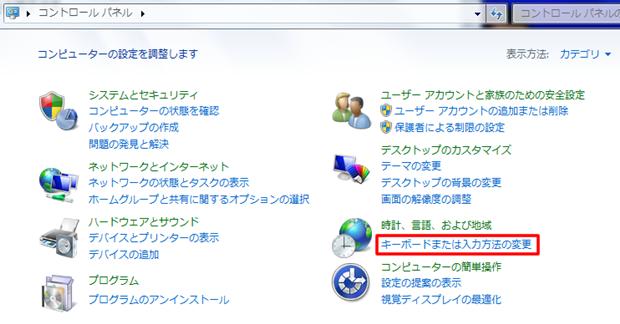 Google日本語入力 1-3