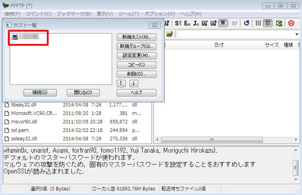 エックスサーバー FFFTP 1-1