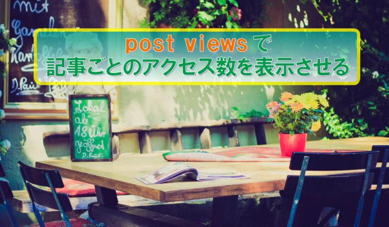 post views、記事、アクセス、表示
