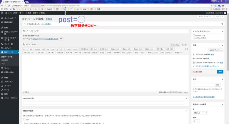 Ps Auto Sitemap設定解説-08