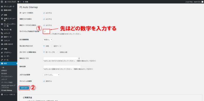 Ps Auto Sitemap設定解説-11