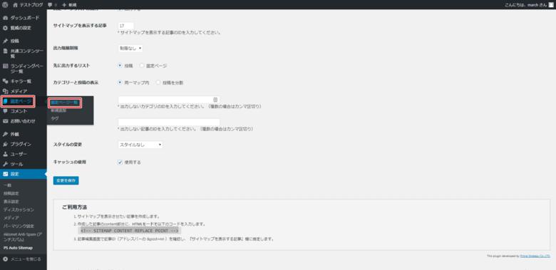 Ps Auto Sitemap設定解説-15