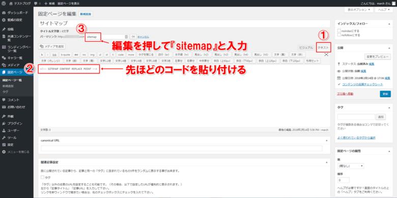 Ps Auto Sitemap設定解説-17