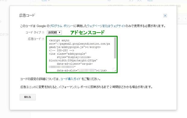 グーグル・アドセンスコード 1-2