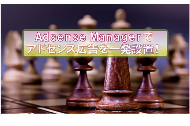 Adsense Managerでアドセンス広告を一発設置!