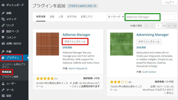 Adsense Manager 1-1