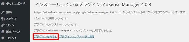 Adsense Manager 1-2