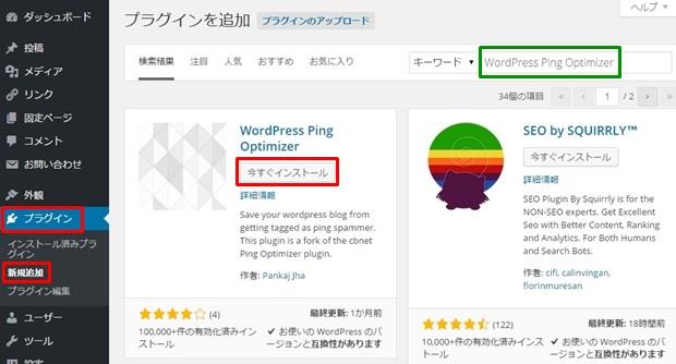 WordPress Ping Optimizer 1-1