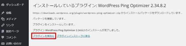 WordPress Ping Optimizer 1-2