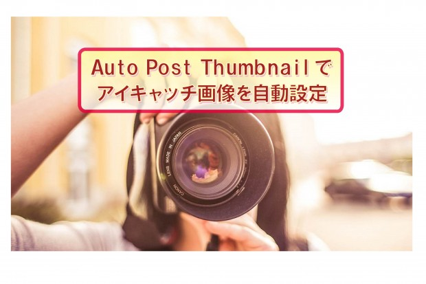 Auto Post Thumbnailでアイキャッチ画像を自動設定