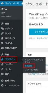 プラグイン→新規作成