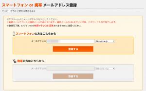 スマホOR携帯のメルアド登録画面