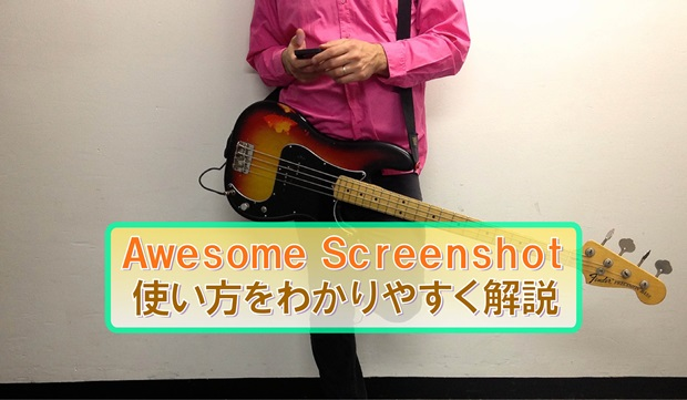 Awesome Screenshotトップ画像