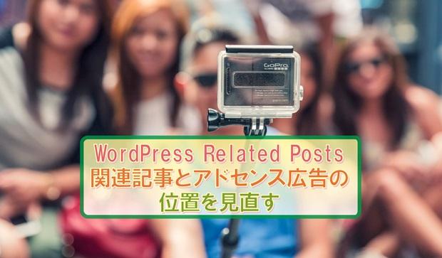 関連記事とアドセンス広告の位置を見直す【WordPress Related Posts】