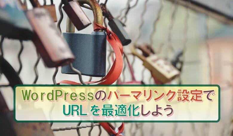 WordPressのパーマリンク設定でURLを最適化するイメージ画像