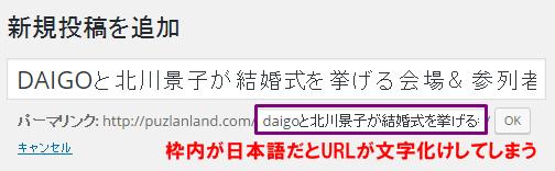 日本語文字化けの説明