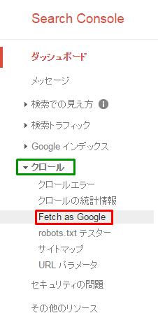 fetch as googleでインデックス速度を上げる 1-1