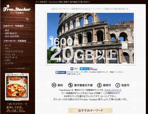free.stocker.jp