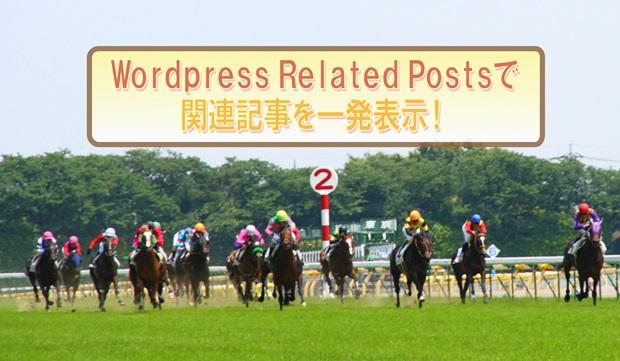 Wordpress Related Postsで関連記事のイメージ画像