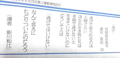 産経新聞朝の詩、13歳中学生『逃げ』画像