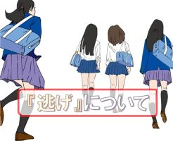 産経新聞朝の詩、13歳中学生『逃げ』のイメージ