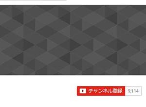 9000を超えたチャンネル登録数
