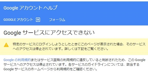 YouTube、ログイン停止画面