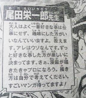 天職に就いた有名人・尾田栄一郎先生