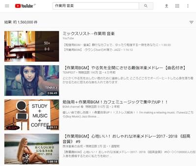 YouTube、作業用音楽