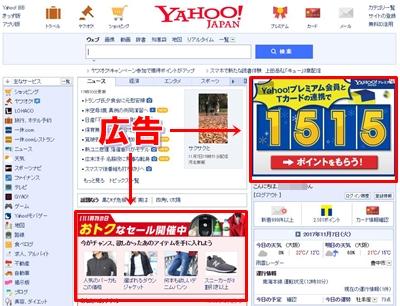 Yahoo!のアフィリエイト広告