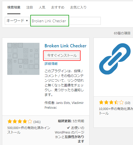 Broken Link Checkerを検索