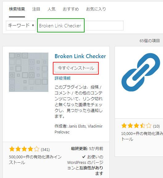 Broken Link Checkerを検索